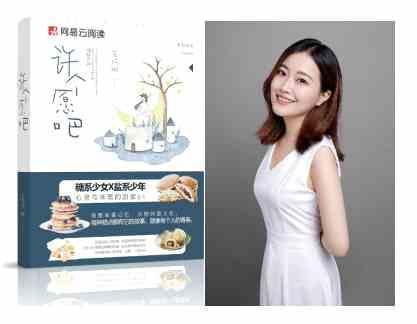 资讯生活美女作家王巧琳新作《许个愿吧》,首发网易云阅读