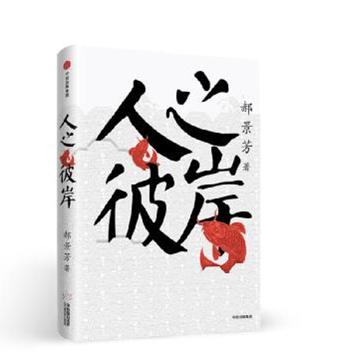 科幻小说作家郝景芳举办新书《人之彼岸》发布会